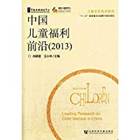 Lading Research on Child Welfare in China(Chinese Edition)