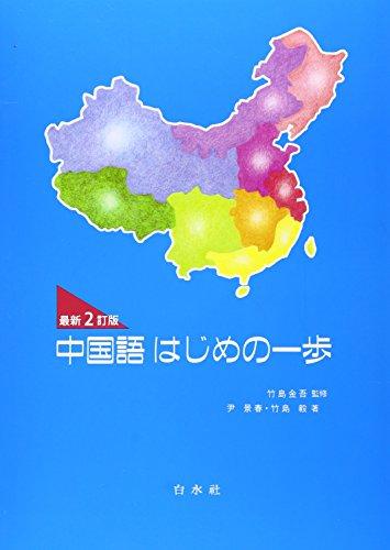 《最新2訂版》中国語はじめの一歩(解答なし)の詳細を見る