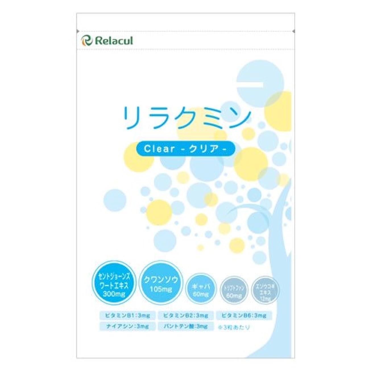 わずかなカバーずっとセロトニン サプリ (日本製) ギャバ セントジョーンズワート トリプトファン エゾウコギ [リラクミンクリア 1袋] 90粒入 (約1か月分) リラクミン サプリメント
