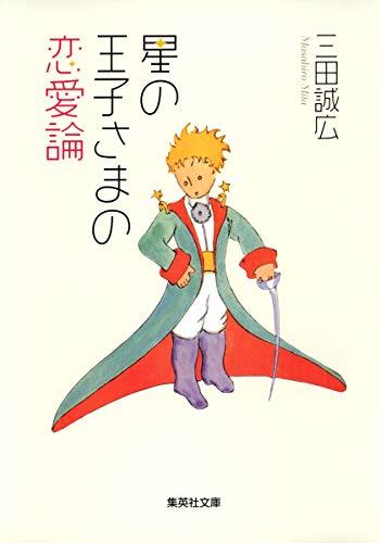 星の王子さまの恋愛論 (集英社文庫)の詳細を見る