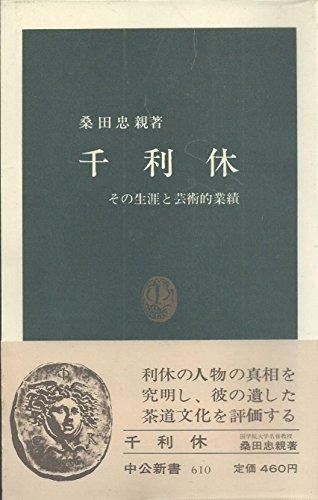 千利休―その生涯と芸術的業績 (中公新書 610)の詳細を見る