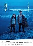 月子[DVD]