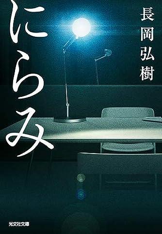 にらみ (光文社文庫 な 51-1)