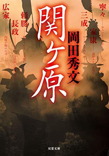 関ヶ原 (双葉文庫)