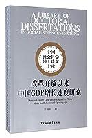 中国社会科学博士论文文库:改革开放以来中国GDP增长速度研究