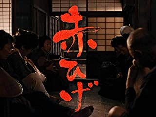 赤ひげ(NHKオンデマンド)
