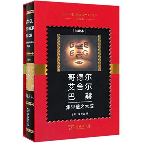 Godel,Escher,Bach (Chinese Edition)