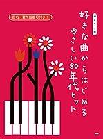 ピアノソロ 好きな曲からはじめる やさしい80年代ヒット 音名・要所指番号付き! (楽譜)