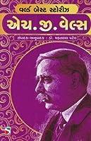 World Best Stories of H G Wells (Gujarati Translation)