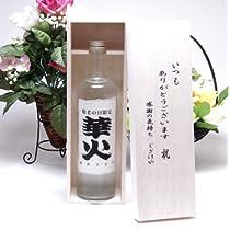 敬老の日限定 !日本酒好きな方へ生酒原酒 華火720ml いつもありがとう木箱セット