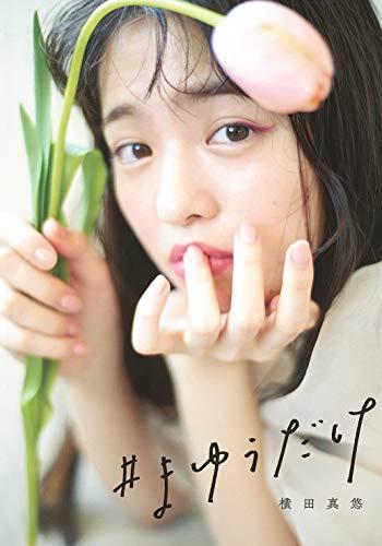 横田真悠スタイルブック「#まゆうだけ」 (集英社ムック)