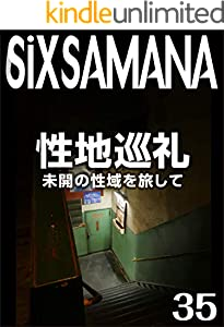シックスサマナ 35巻 表紙画像