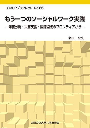 OMUPブックレットNo.66 もう一つのソーシャルワーク実践 -障害分野・災害支援・国際開発のフロンティアから-の詳細を見る