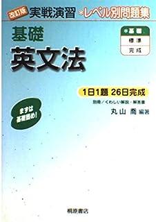 基礎英文法 (実戦演習)