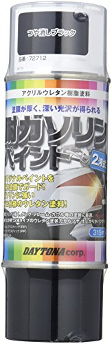 デイトナ バイク用 耐ガソリンペイント 2液ウレタンスプレー/つや消しブラック(半つや) 315ml 72712