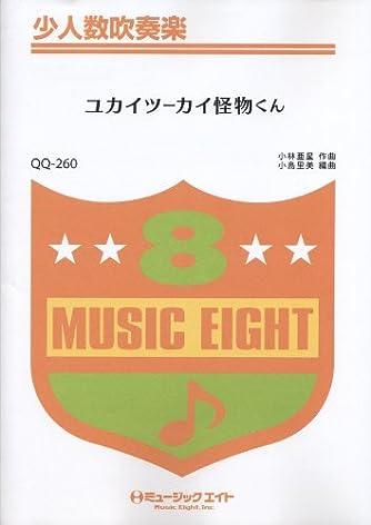 ユカイツーカイ怪物くん 少人数吹奏楽(QQ-260)