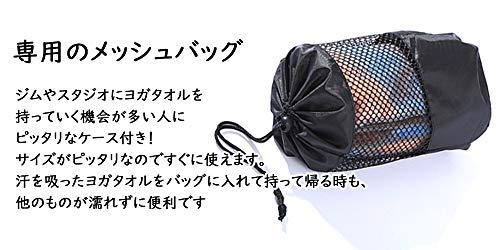 ホノルルフィットヨガタオル≪15フェザーサークル≫滑り止め【丸】