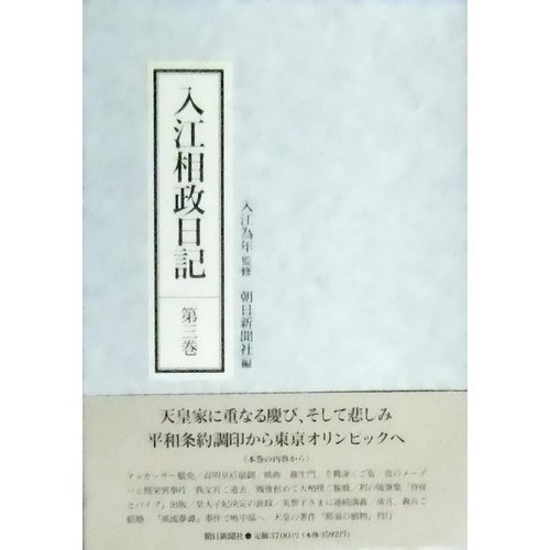 入江相政日記〈第3巻〉の詳細を見る