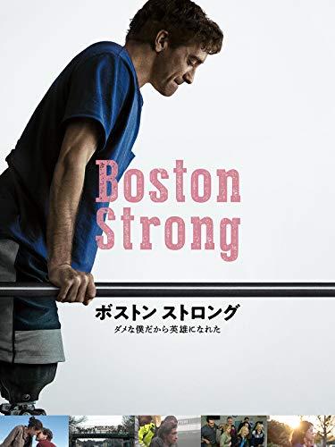 ボストン ストロング ~ダメな僕だから英雄になれた~(字幕版) - ジェイク・ギレンホール, タチアナ・マスラニー, ミランダ・リチャードソン, クランシー・ブラウン, デヴィッド・ゴードン・グリーン, ジョン・ボローノ