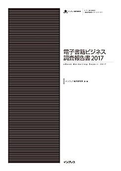[インプレス総合研究所]の電子書籍ビジネス調査報告書2017
