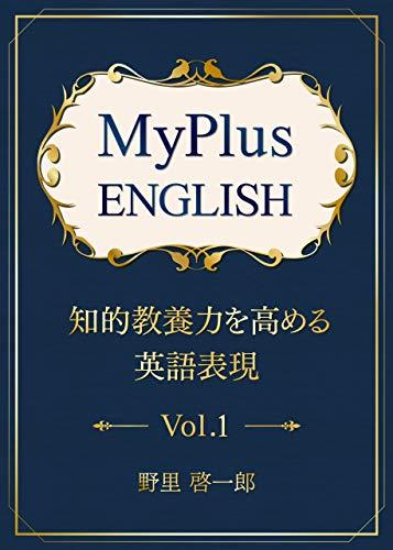 MyPlus ENGLISH 知的教養力を高める英語表現 Vol.1