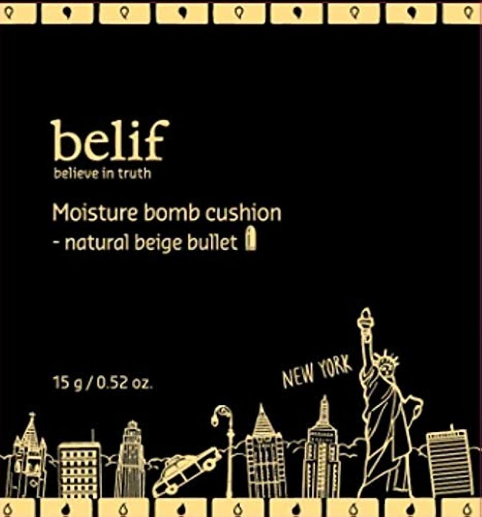 ウミウシ余剰規範ビリーフ モイスチャークッションファンデーション#23 レフィル15g(ナチュラルベージュ)