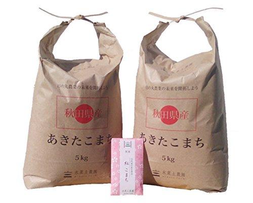 【精米】 秋田県産 農家直送  白米あきたこまち 子どもに食べさせたいお米 10kg(5kg×2袋)平成30年産 古...