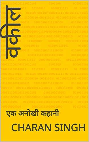 Vakeel: Ek anokhi kahani (Hindi Edition)