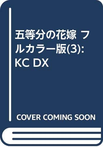 [画像:五等分の花嫁 フルカラー版(3) (KCデラックス)]