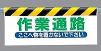 ワンタッチ取付標識 342-10 『作業通路 ここえ物を置かないで下さい』 反射印刷タイプ(横長)