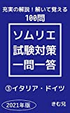 Exercise book for qualification tests of Japanese sommelier No3: Exercise book for qualification tests (number thirteen one) (Japanese Edition)