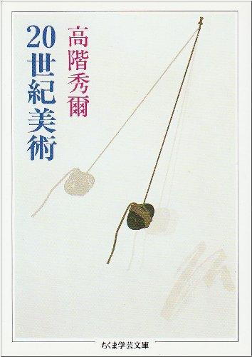 20世紀美術 (ちくま学芸文庫)