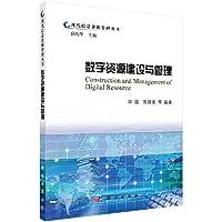 数字资源建设与管理