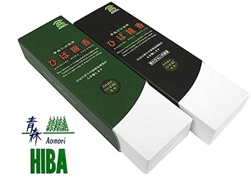 チャールズキージングフレームワーク望まない青森ひば 青森ヒバのお 黒と緑のお手軽サイズ2箱セット 天然ひば製油配合の清々しい木の香り