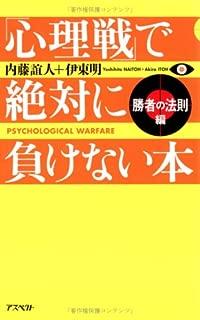 「心理戦」で絶対に負けない本 勝者の法則編
