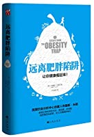 Stay away from obesity trap(Chinese Edition)