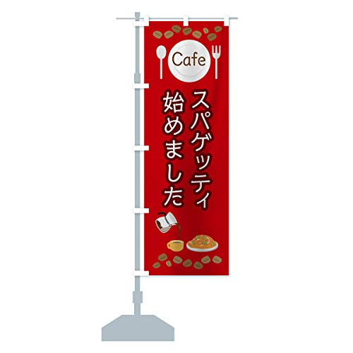 スパゲッティ始めました のぼり旗 サイズ選べます(ジャンボ90x270cm 左チチ)