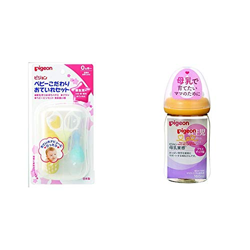 【セット買い】ピジョン ベビーこだわりおていれセット 15108 & 【プラスチック製 160ml】 ピジョン Pigeon 母乳実感 哺乳びん オレンジイエロー 0ヵ月から おっぱい育児を確実にサポートする哺乳びん