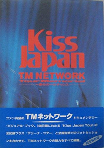 TM NETWORK「Kiss Japan Tour Memorial」―1億分の1のチャンス