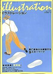 illustration (イラストレーション) 2000年 1月号 特集:唐仁原教久 早川良雄 水上みのり 平松昭子