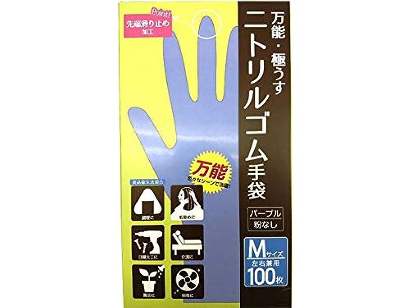 ボックス束ねる温帯CS ニトリルゴム手袋 M 100P