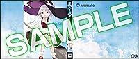 【アニメイト 特典】魔女の旅々 6巻 書き下ろしブックカバー あずーる アニメ化