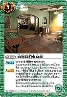 バトルスピリッツ CB15-072 鳴海探偵事務所