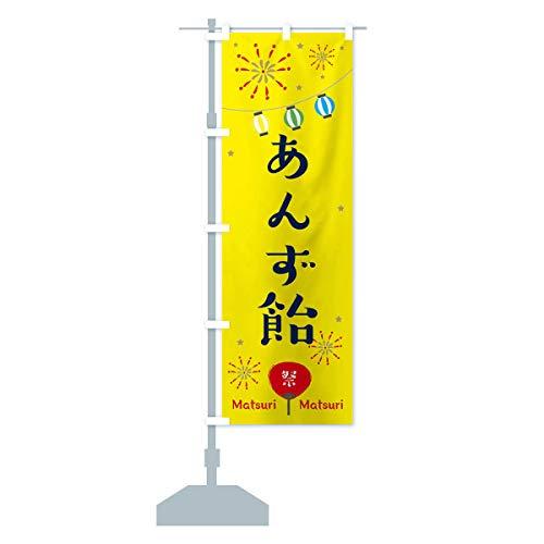 あんず飴 のぼり旗 サイズ選べます(コンパクト45x150cm 左チチ)