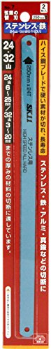 SK11 エスケー11 SK11 弦鋸の替刃 金切鋸刃 ステンレス用 24山 32山 各1枚 No.7