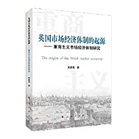 The origin of the UK market economy - research market economic system of mercantilism(Chinese Edition)