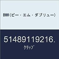 BMW(ビー・エム・ダブリュー) クリップ 51489119216.