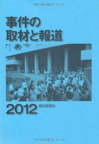 事件の取材と報道2012