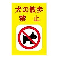 注意・禁止看板 犬の散歩禁止 (45cm×60cm【四隅穴あけ】)