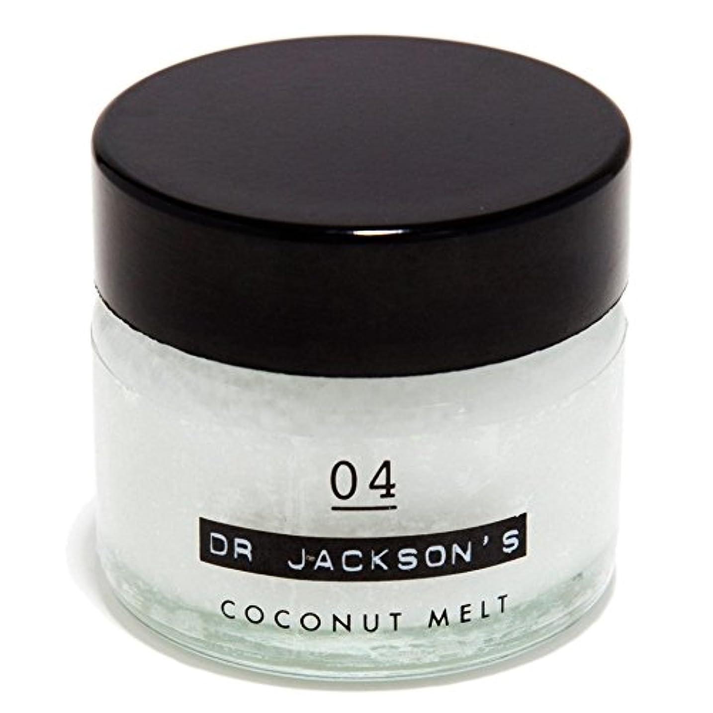 前提モールス信号彼らのものDr Jackson's 04 Coconut Melt 15ml - ジャクソンの04ココナッツメルト15ミリリットル [並行輸入品]